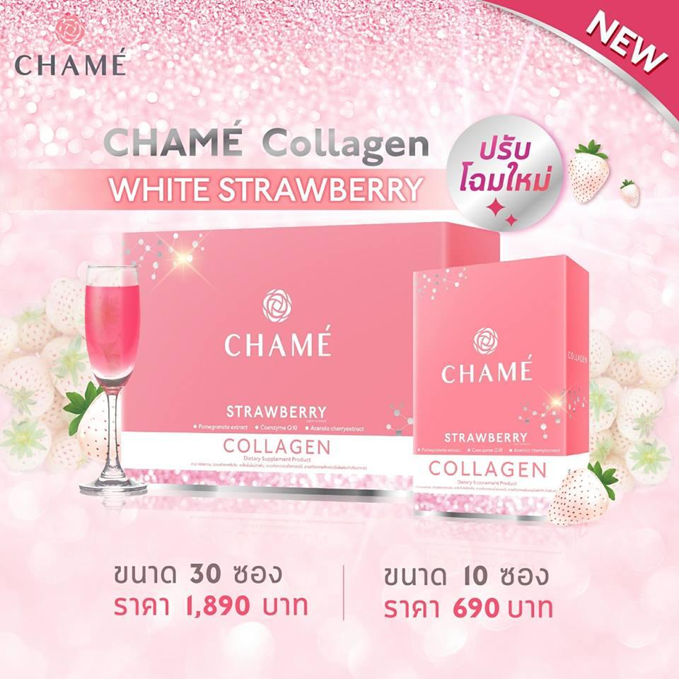 Chame' Collagen ชาเม่ คอลลาเจน สตรอเบอร์รีสีขาว ขาว กระจ่างใส เนียน เด้ง