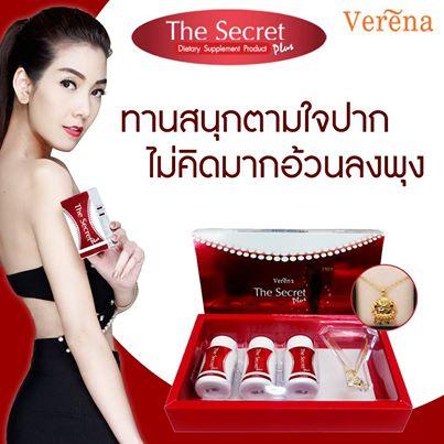 Verena The Secret Plus เวอรีน่า เดอะ ซีเครท พลัส (กล่องแดง) ความลับหุ่นดีของ วีเจวุ้นเส้น