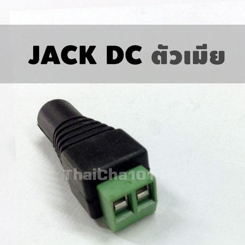 JACK DC ตัวเมีย