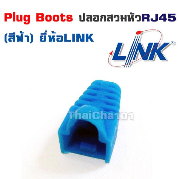 US-6004 Plug Boots ปลอกสวมRJ45 CAT5 LINK สีฟ้า (ชิ้น)