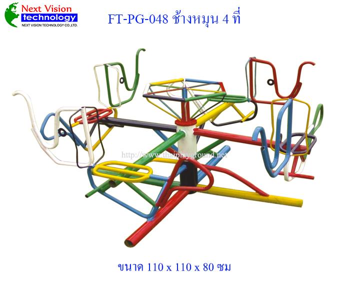 FT-PG-048 ช้างหมุน 4 ที่