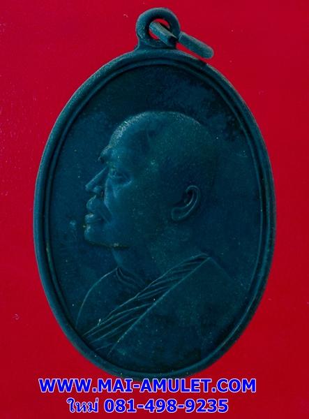 เหรียญ หลวงพ่อแพ วัดพิกุลทอง สิงห์บุรี กรมอนามัยจัดสร้าง ปี 2538 กล่องเดิมครับ (ช)