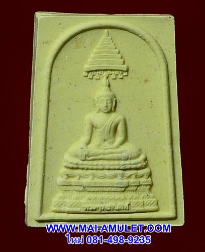 พระผงชินสีห์ ภปร. พิมพ์เล็ก กระทรวงสาธารณสุขจัดสร้าง พุทธาภิเษกวัดบวรฯ ปี 2550 พร้อมกล่องครับ (ภ)