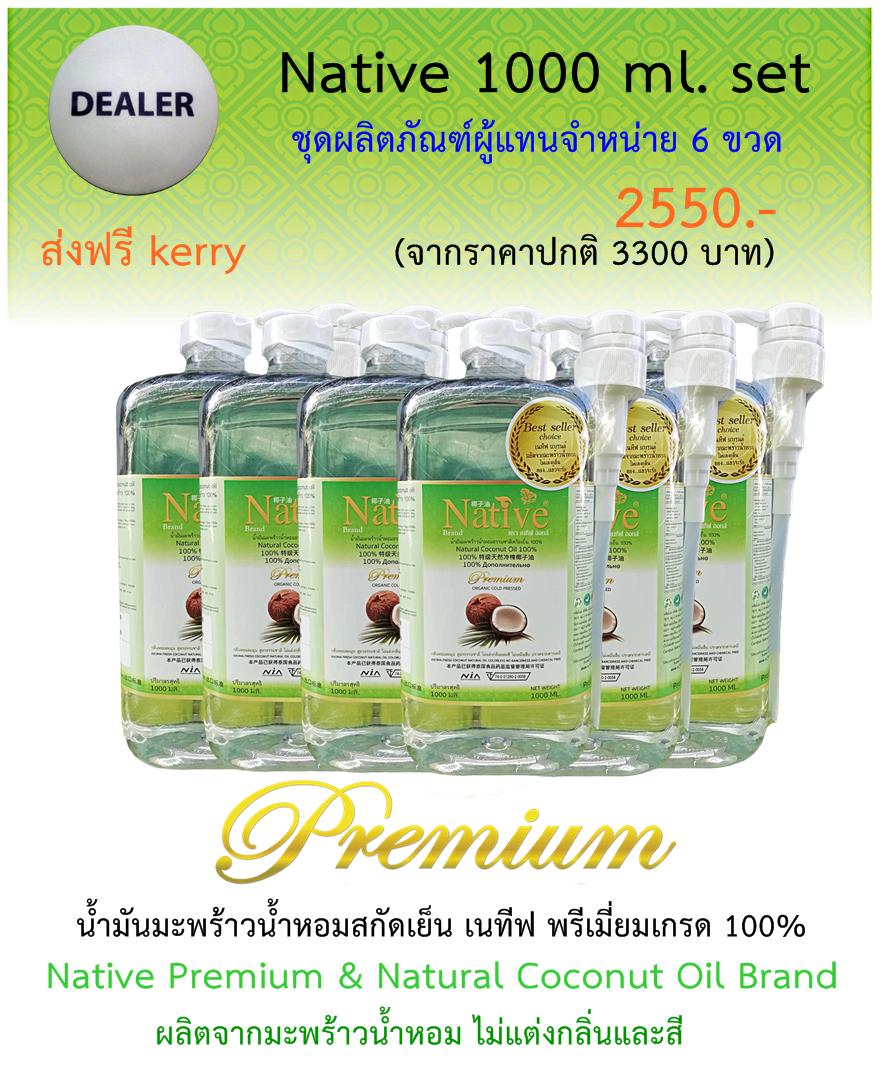 น้ำมันมะพร้าวน้ำหอมสกัดเย็น เนทีฟ พรีเมี่ยมเกรด ขนาด 1000 มล.6 ขวด ราคาผู้แทนจำหน่าย (Dealer) ส่งฟรี