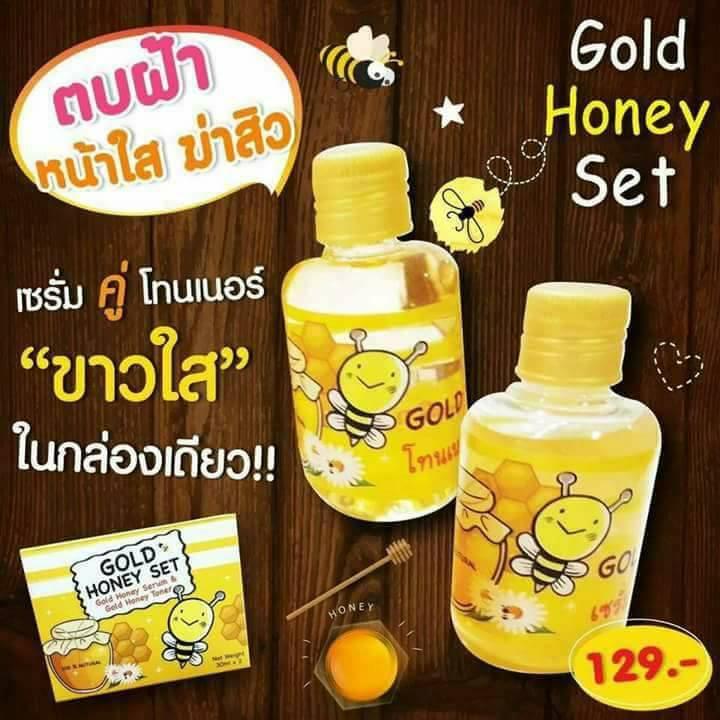 Gold Honey Set โกลด์ ฮันนี่ เซท ชุดตบฝ้า หน้าใส ฆ่าสิว