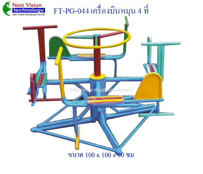FT-PG-043 เครื่องบินหมุน