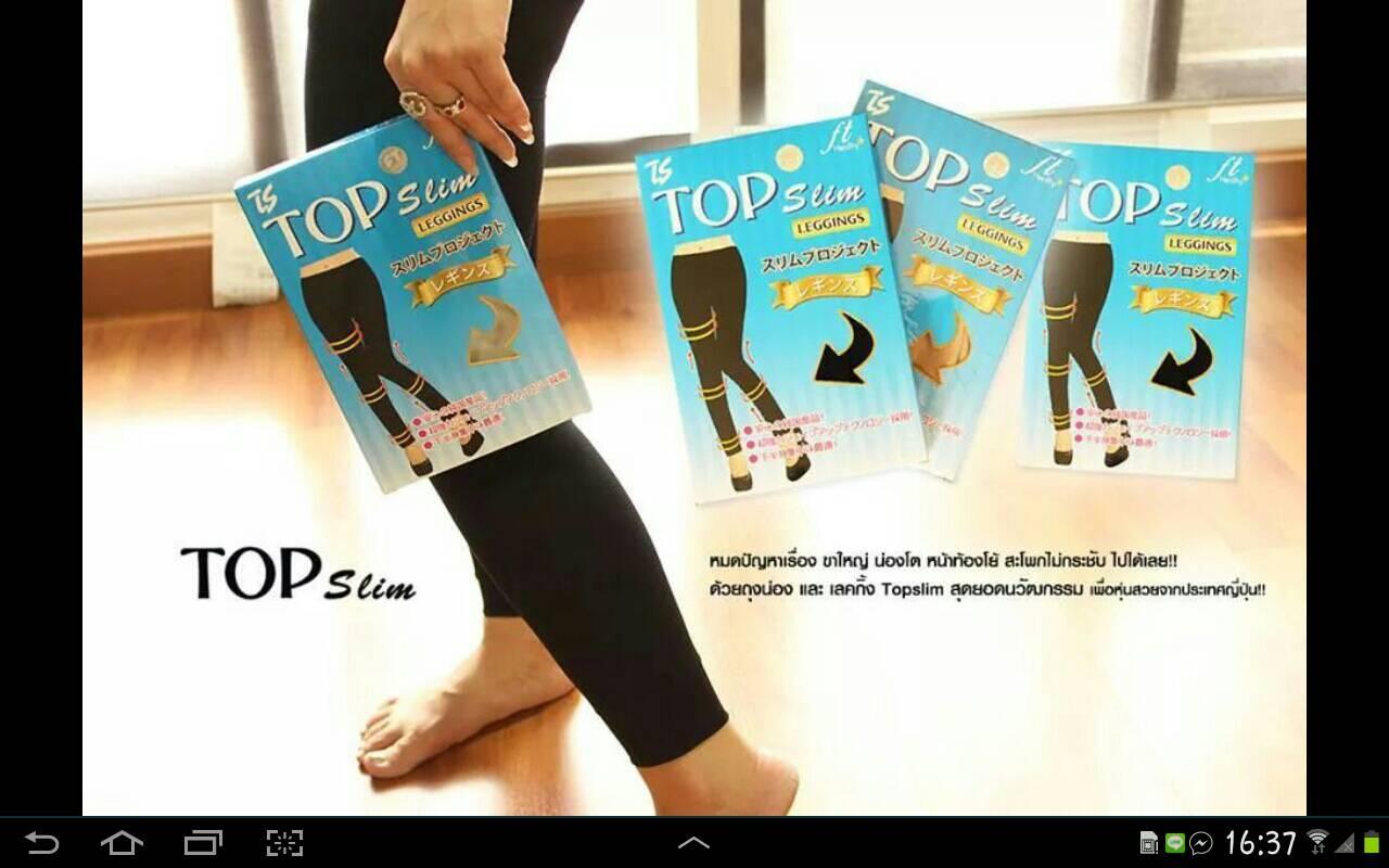 Top Slim Leggings ท๊อป สลิม เลกกิ้ง - กล่องฟ้า