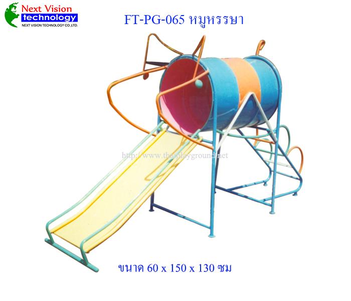 FT-PG-065 หมูหรรษา
