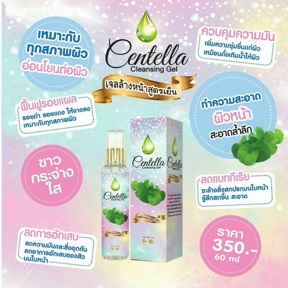 Centella Cleansing Gel 60 ml. เจลล้างหน้าสูตรเย็น