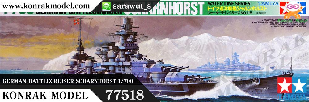 TA77518 GERMAN BATTLECRUISER SCHARNHORST 1/700