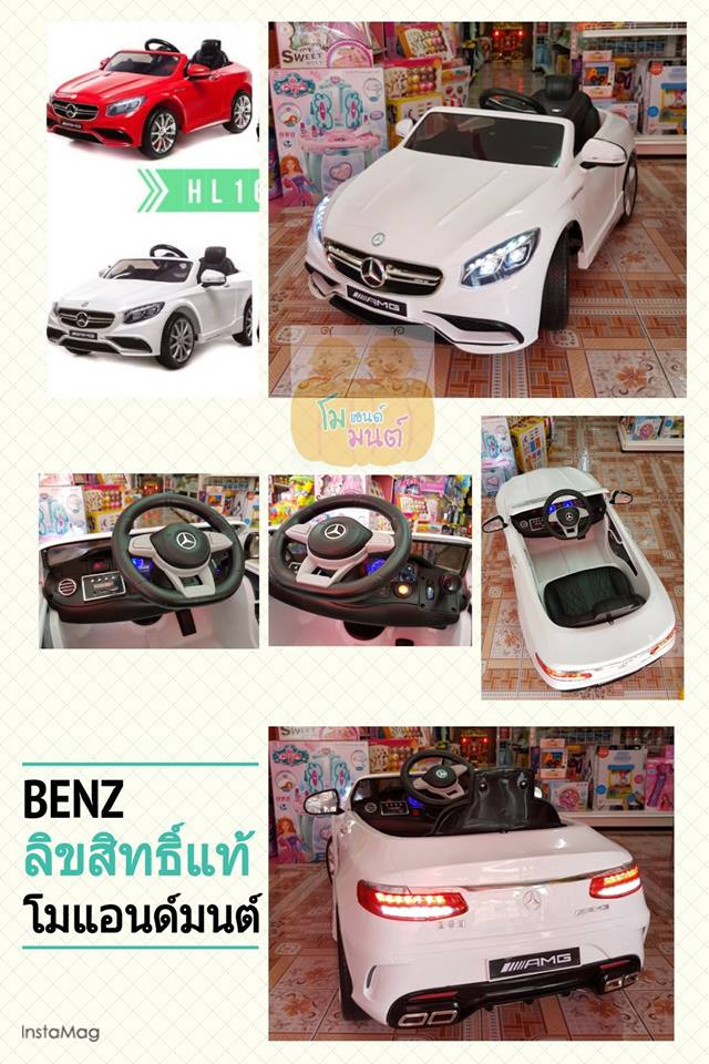 รถแบตเตอรี่เด็ก Mercedes-Benz S 63 AMG ลิขสิทธิ์แท้