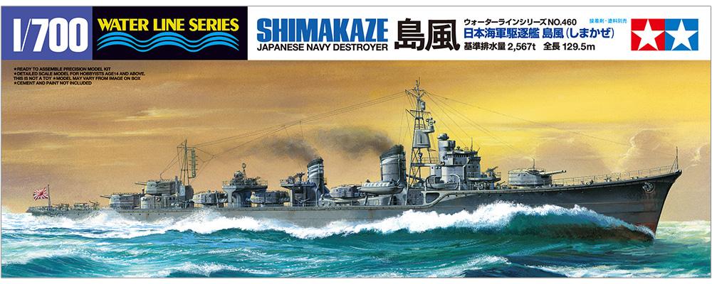 TA31460 Japanese Navy Destroyer Shimakaze 1/700