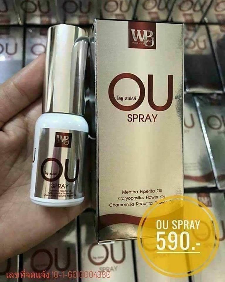 OU Spray 15 ml. โอยู สเปรย์ สเปรย์ลดน้ำหนัก แบบพ่นเข้าปาก