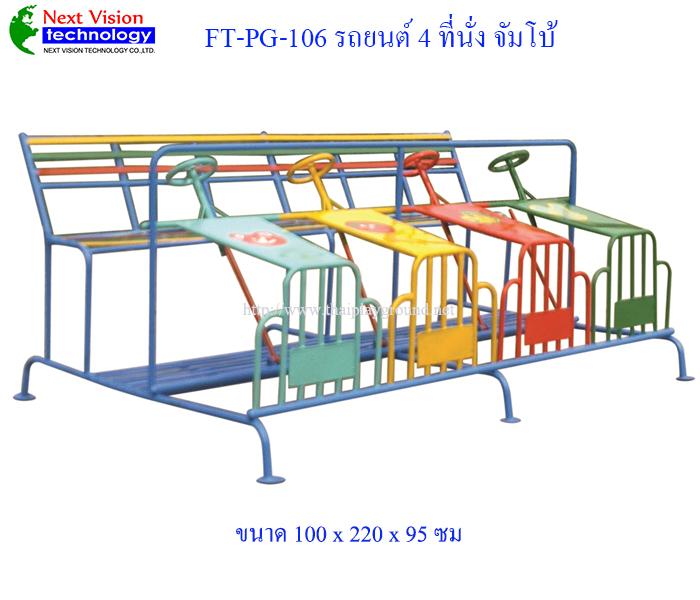 FT-PG-106 รถยนต์ 4 ที่นั่ง (จัมโบ้)