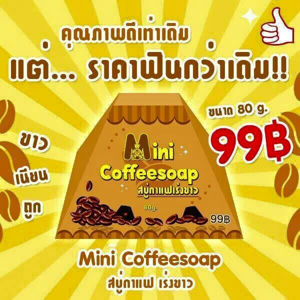 Mini Coffee Soap 80 g. สบู่กาแฟเร่งขาว ยิ่งอาบ ยิ่งสวย