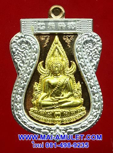 .โค้ด ๑๔๕... พระพุทธชินราช รุ่นเจ้าสัวสยาม ตำหรับหลวงปู่บุญ วัดกลางบางแก้ว นครปฐม เนื้อนวะ หน้าทองคำ ซุ้มเงิน พร้อมกล่องสวยครับ
