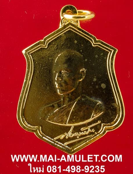 เหรียญ สมเด็จพระบรมฯ ทรงผนวช โลหะชุบทอง ปี 2521 พร้อมกล่องครับ