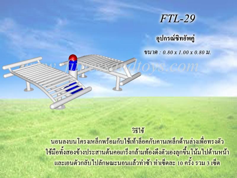 FTL-29อุปกรณ์ซิทอัพคู่