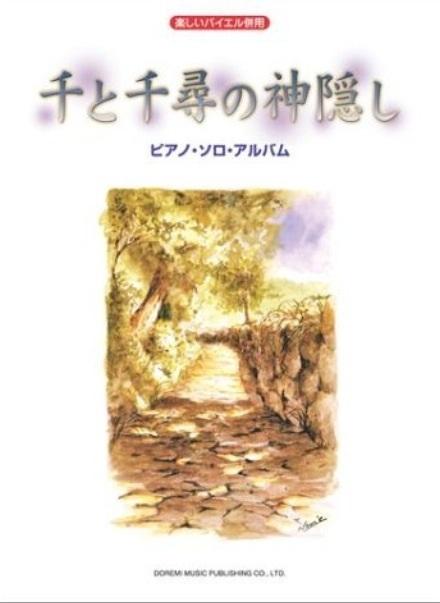 หนังสือโน้ตเปียโน Spirited Away Piano Solo