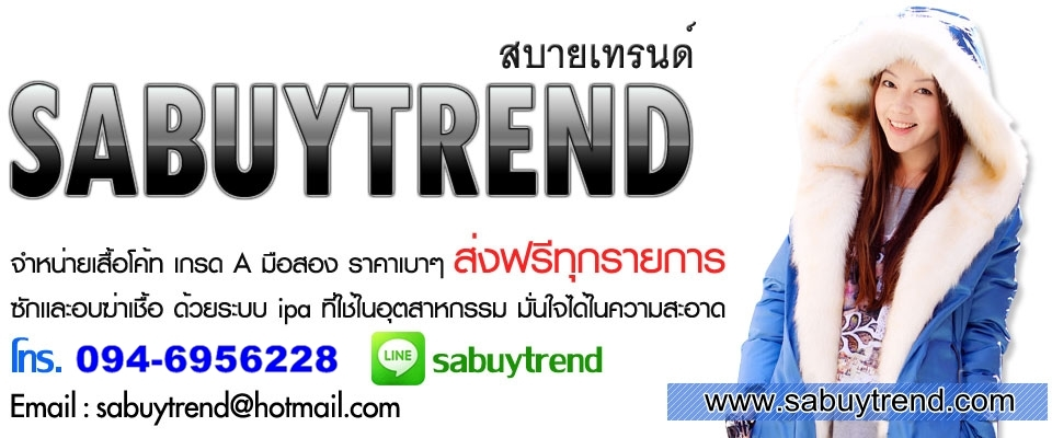 sabuytrend