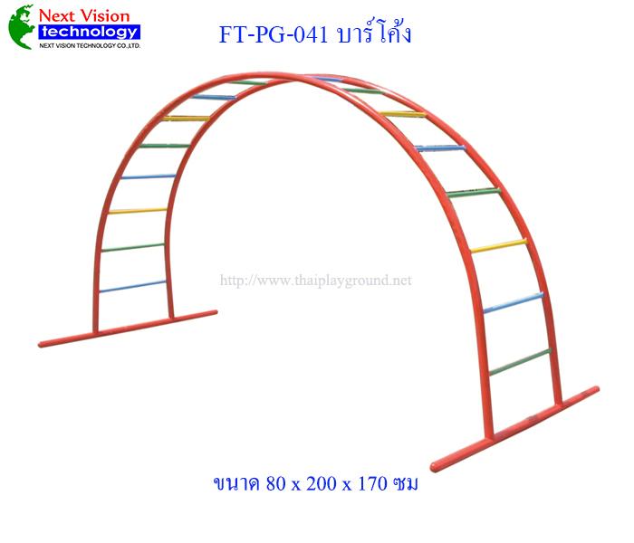 FT-PG-041 บาร์โค้ง