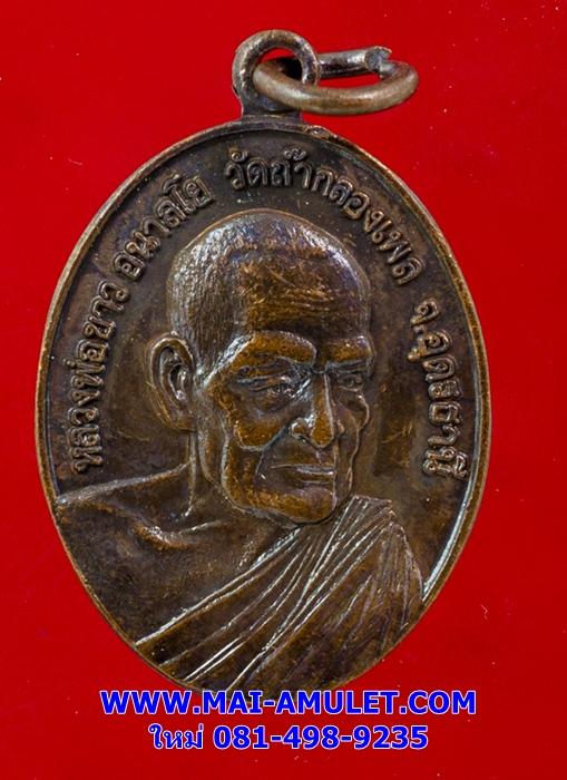..พิมพ์เล็ก..หลวงปู่ขาว วัดถ้ำกลองเพล จ.อุดรธานี เนื้อทองแดง ปี 17 (ณ)