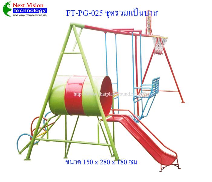 FT-PG-025 ชุดรวมแป้นบาส
