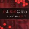 หนังสือโน้ตเปียโน Evangelion Collection Piano All EVA IV