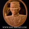 เหรียญ สมเด็จพระนเรศวร รุ่น โชคมงคล เนื้อทองแดง วัดตรีทศเทพ ปี 54 (315)..U..