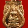 เหรียญพระไพรีพินาศ หลัง ภปร. ครบรอบ ๕๐ ปี ทรงพระผนวช ปี 2549 พร้อมกล่องครับ(158)