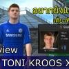 FIFA Online3 - Review นักเตะ Toni Kroos XI อยากยิงแค่ชี้นิ้ว เดี๋ยวพี่จัดให้...