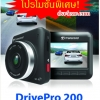 DrivePro 200
