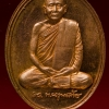 เหรียญ 600 ปี วัดเจดีย์หลวง สมเด็จพระสังฆราชฯ ปี 38 เนื้อทองแดง พร้อมตลับครับ