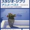 หนังสือโน้ตไวโอลิน Studio Ghibli Best Easy Violin