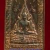 พระพุทธชินราช ทองแดง หลังตราสัญลักษณ์ในหลวงครองราชย์ 50 ปี วัดบวร ปี 40 พร้อมกล่องครับ (Y)..U..