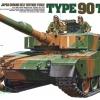 TA35208 JGSDF Type 90 Tank