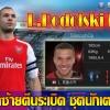 FIFA Online 3 - รีวิวนักเตะ L.Podolski 08'EU กองหน้าซ้ายตีนระเบิด !!