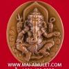 ..พิมพ์เล็ก..เหรียญพระพิฆเนศวร์ หลังพระวิษณุกรรม สำนักช่างสิบหมู่ กรมศิลปากร จัดสร้าง ปี 2552 (181)