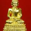 ..โค้ด ๔๔๓..พระนิรันตราย โลหะชุบทอง ใต้ฐานอุดผง วัดบวรฯ ปี 42 สวยครับ