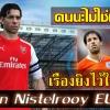 FIFA Online 3 - รีวิวนักเตะ R.Van Niltelrooy 08'EU เรื่องยิงให้บอก เดี๋ยวพี่ม้าจัดให้