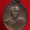 เหรียญธมฺมรโส ภิกขุ โลหะรมดำ วัดเลียบราษฏร์บำรุง บางซ่อน กทม. (410)