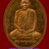 เหรียญ 600 ปี วัดเจดีย์หลวง สมเด็จพระสังฆราชฯ ปี 38 เนื้อทองแดง พร้อมตลับครับ(ซ)