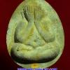 ..ตะกรุดทองคำ แช่น้ำมนต์..พระปิดตา ญสส.จัมโบ้ เนื้อผงหินครก สมเด็จพระสังฆราช วัดบวร ปี 38 พร้อมกล่องครับ (297)