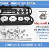 บาร์เบล+ดัมเบล(ชุบโครเมียม)SET50 Kg. CHROMED DUMBBELL 50KG