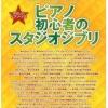 หนังสือโน้ตเปียโน Yasashi Piano Solo Piano Shosinsha no Studio Ghibli