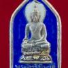 เหรียญ พระไพรีพินาศ พิมพ์ห้าเหลี่ยม เนื้อเงินลงยา สีน้ำเงิน วัดบวร ปี 2539 พร้อมกล่องครับ (ฐ)