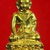 พระกริ่งใหญ่จีน ๗ รอบ เนื้อทองเหลือง สมเด็จพระสังฆราช อธิษฐานจิต วัดบวร ปี 40 พร้อมกล่องครับ..U..