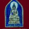 เหรียญ พระไพรีพินาศ พิมพ์ห้าเหลี่ยม เนื้อเงินลงยา สีน้ำเงิน วัดบวร ปี 2539 พร้อมกล่องครับ (ฬ)