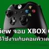 รีวิวจอย Xbox One Controller แบบบ้านๆ สไตล์คนเล่นเกมส์