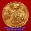 """เหรียญในหลวง """"เหรียญทรงยินดี"""" เนื้อทองแดง ปี 2549 พร้อมตลับเดิมครับ (92)..U.."""